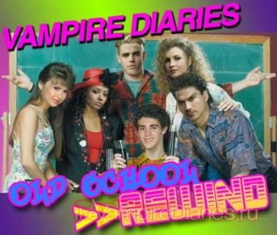 """Перемотаем первый сезон """"Дневников вампира"""": зададим жару старой школе!"""