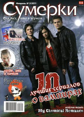 """10 лучших сериалов о вампирах (по версии журнала """"Сумерки"""", Россия, №2, 2011)"""