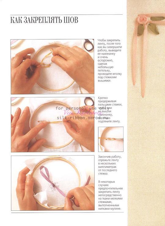 Как закрепить ленту в конце вышивки лентами 73