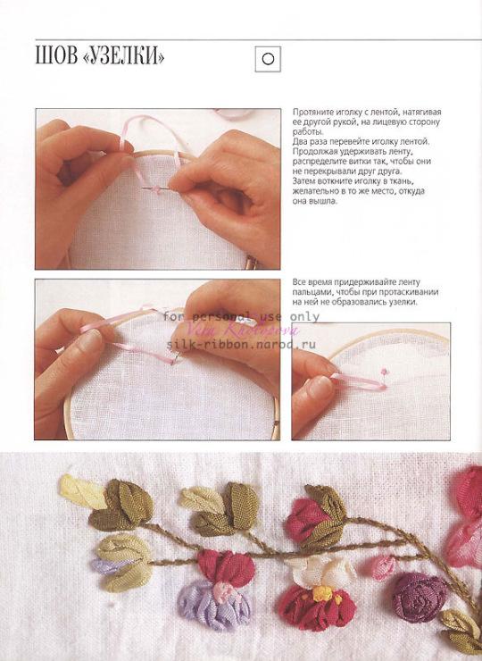 Вышивка лентами все швы