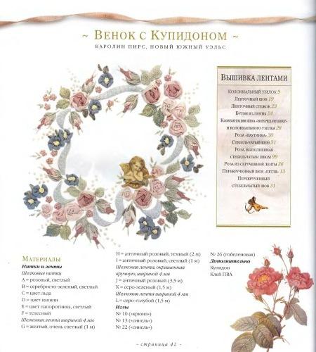 Книги на read.ru: вышивка лентами