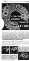 Вязаные взрослые вещи - Страница 6 170383--39865377-h200-ua9972
