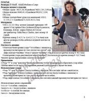 Вязаные взрослые вещи - Страница 23 170383--39870847-h200-ue775c