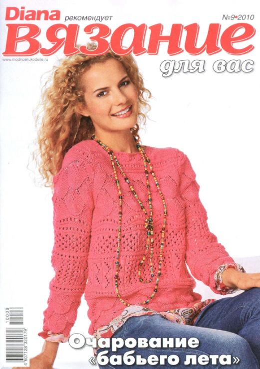 Диана вязание для вас 2011