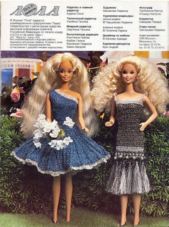 Поделки: Журнал для куклы своими руками 29