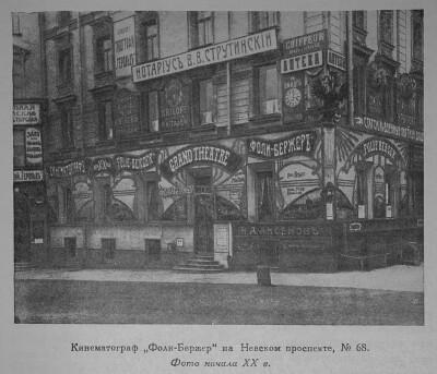Синематограф «Фоли-Бержер» на проспекте № 68