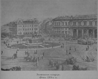 Знаменская площадь. Фото 1910-х.