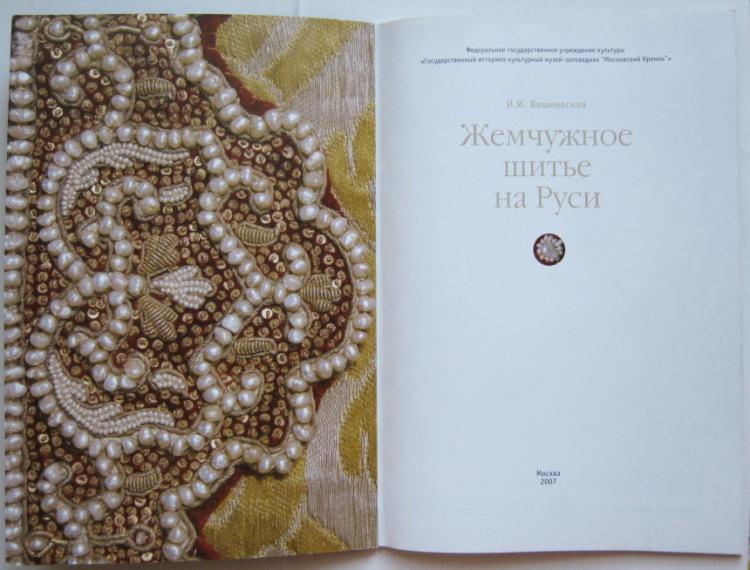 Жемчужное шитье на руси вишневской