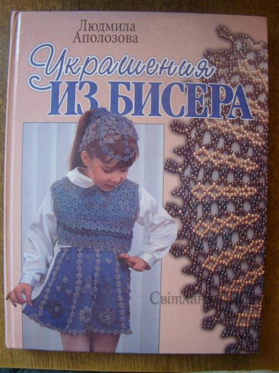 Людмила Аполозова.