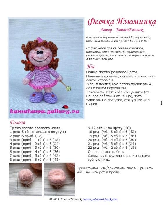 Вязание игрушек крючком кукол 64