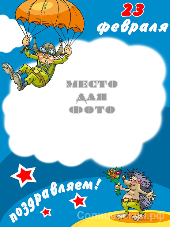 Шаблон открыток на 23 февраля