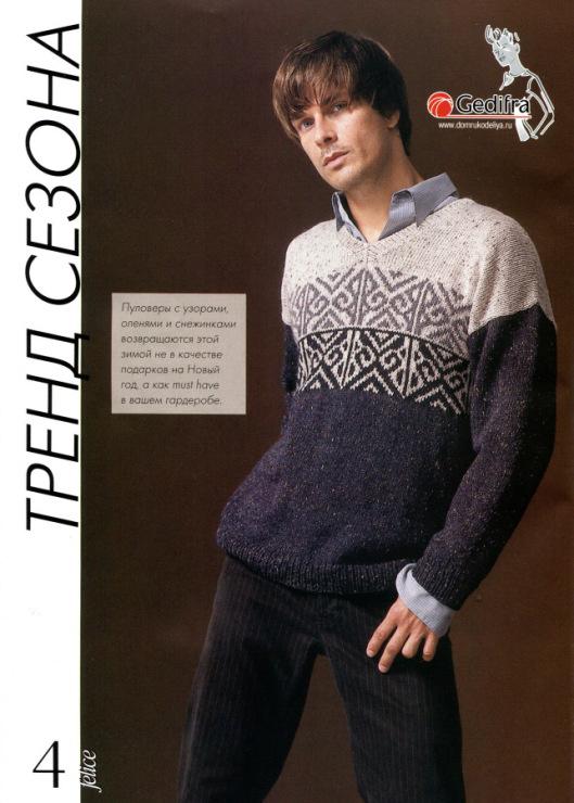 На нашем сайте все смогут найти много любопытной информации на тему Мужской свитер спицами с норвежским узором без