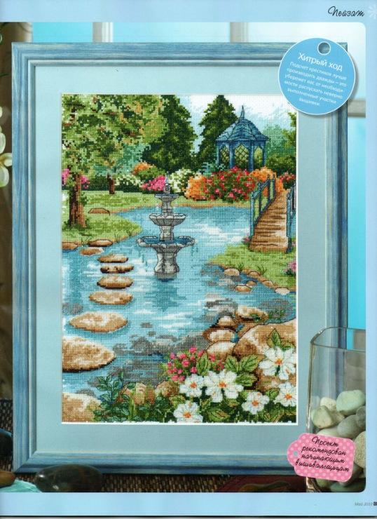 Схема для вышивания: Фонтан в саду. Boomkin s ArtSketchbook 40