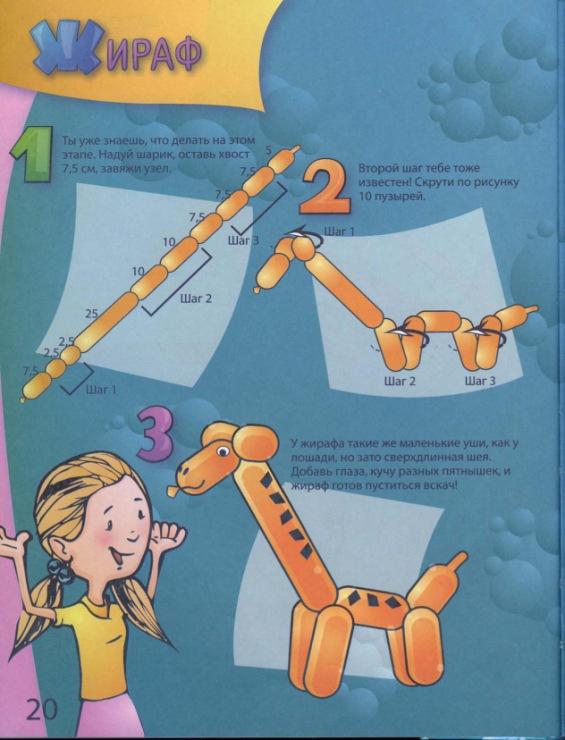 Как сделать игрушки из длинных шариков