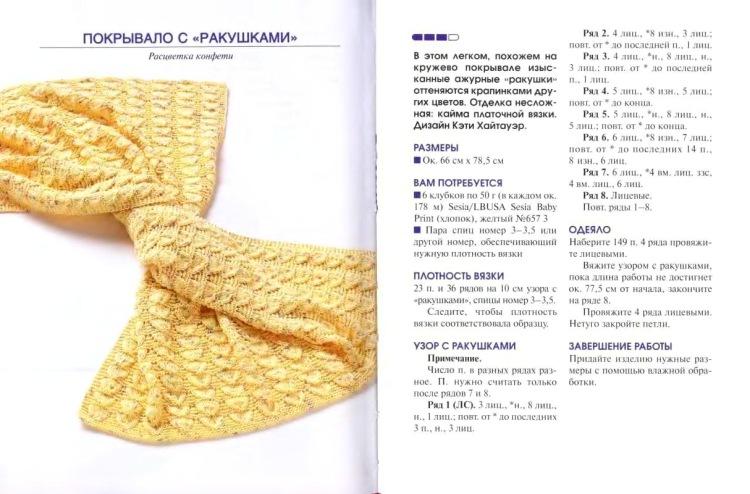 Узоры для вязания спицами новорожденным
