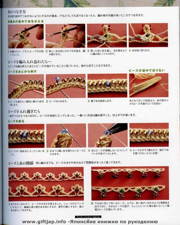 Вязание крючком с бисером описание 137
