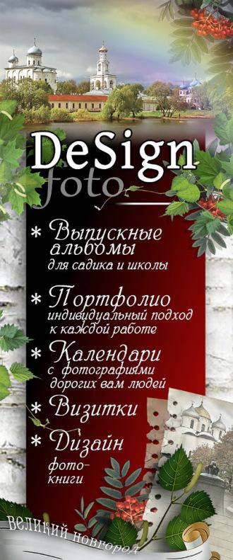 Создатель фотоизделий Жанна Козлова -